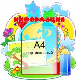Купить Стенд Информация для начальной школы Я познаю мир на 1 кармана А4 470*500мм в России от 947.00 ₽