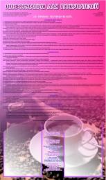 Купить Стенд Информация для покупателей. Закон о правах потребителя 1030*600мм в России от 2366.00 ₽