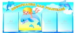 Купить Стенд Информация для родителей группа Дельфинчики 1130*500мм в России от 2438.00 ₽