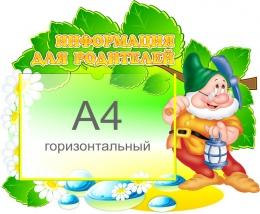 Купить Стенд Информация для родителей группа Гномики 520*430 мм в России от 903.00 ₽