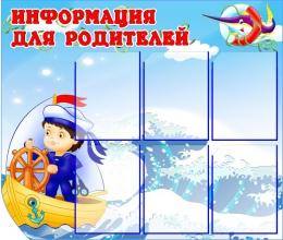 Купить Стенд Информация для родителей группа Морячок 970*820 мм в России от 3415.00 ₽