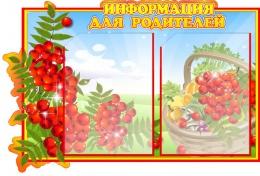 Купить Стенд Информация для родителей группа Рябинка на 2 кармана А4 640*430мм в России от 1175.00 ₽