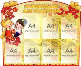 Купить Стенд Информация для родителей группа Задоринка 1090*900 мм в России от 4180.00 ₽