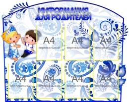 Купить Стенд Информация для родителей группа Задоринка 1140*900 мм в России от 4346.00 ₽