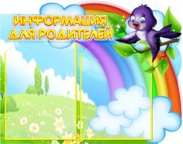 Купить Стенд Информация для родителей Ласточки Птенчики на 2 кармана 570*450 мм в России от 1106.00 ₽