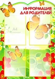 Купить Стенд Информация для Родителей - Полянка в России от 1892.00 ₽