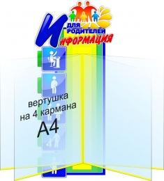 Купить Стенд Информация для родителей с вертушкой 220*490 мм в России от 1278.00 ₽