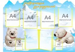 Купить Стенд Информация для родителей в группу Умка 1200*840мм в России от 5150.00 ₽