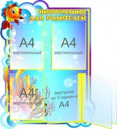 Купить Стенд Информация для родителей в группу Золотая рыбка 620*840мм в России от 2986.00 ₽