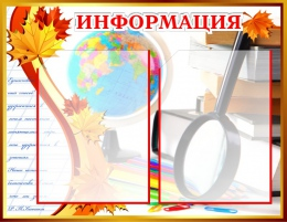 Купить Стенд Информация для школы в стиле стенда Осень 570*440мм в России от 1055.00 ₽