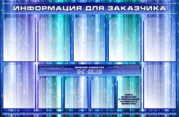 Купить Стенд Информация для заказчика 1220*800мм в России от 4299.00 ₽