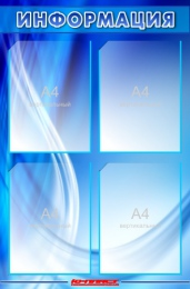 Купить Стенд Информация голубой 515*780мм в России от 1754.00 ₽