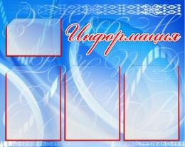 Купить Стенд Информация голубой 750*600мм в России от 1897.00 ₽