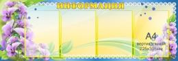 Купить Стенд Информация группа Фиалки 1150*400мм в России от 2050.00 ₽
