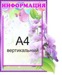 Купить Стенд Информация группа Фиалки 312*400мм в России от 562.00 ₽
