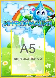 Купить Стенд Информация группа Капелька с карманом А5 380*520 мм в России от 407.00 ₽