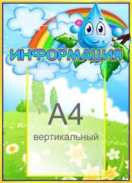 Купить Стенд Информация группа Капелька с карманом А4 380*520 мм в России от 785.00 ₽