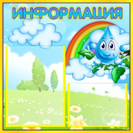 Купить Стенд Информация группа Капелька 500*510 мм в России от 933.00 ₽
