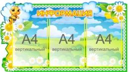 Купить Стенд Информация группа Пчёлка  810*460 мм в России от 1615.00 ₽