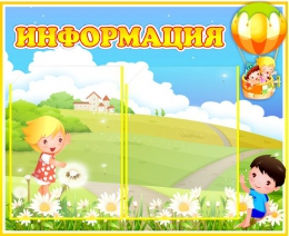 Купить Стенд Информация - группа Почемучки  570*470мм в России от 1167.00 ₽