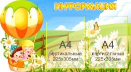 Купить Стенд Информация - группа Почемучки на 2 кармана 750*420мм в России от 1385.00 ₽
