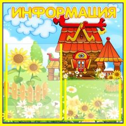 Купить Стенд Информация группа Теремок 2 кармана 500*500 мм в России от 1023.00 ₽