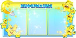 Купить Стенд Информация группа Звездочка на 3 кармана А4 в голубых тонах  900*450 мм в России от 1815.00 ₽