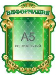 Купить Стенд Информация на 1 кармана А5 в золотисто-зелёных тонах 300*390мм в России от 482.00 ₽