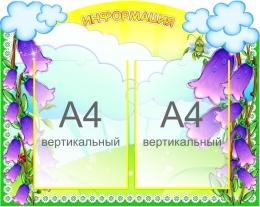 Купить Стенд Информация на 2 кармана А4 группа Колокольчики 610*480 мм в России от 1243.00 ₽
