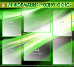 Купить Стенд Информация Одно Окно  865*780мм в России от 2889.00 ₽