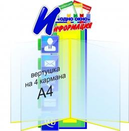 Купить Стенд Информация Одно окно с вертушкой 230*500 мм в России от 1304.00 ₽