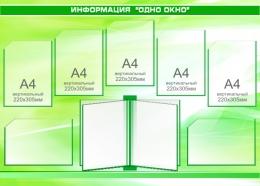 Купить Стенд Информация Одно окно с вертушкой салатово-зеленый 1200*860мм в России от 5124.00 ₽