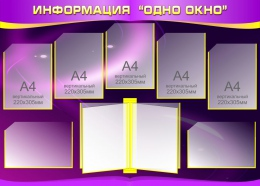Купить Стенд Информация Одно окно с вертушкой в жёлто-фиолетовых тонах 1200*860мм в России от 5124.00 ₽