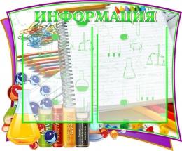 Купить Стенд Информация по химии для кабинета химии в фиолетово-зелёных тонах 580*480мм в России от 1187.00 ₽