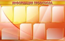 Купить Стенд Информация профсоюза в золотисто-бордовых тонах 1220*780мм в России от 4117.00 ₽