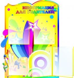 Купить Стенд Информация родителям для группы Акварельки 620*820мм в России от 2996.00 ₽