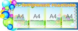 Купить Стенд Информация родителям для группы Бусинки на 4 кармана А4 1150*460мм в России от 2378.00 ₽