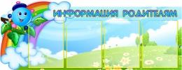 Купить Стенд Информация родителям группа Капитошка 1150*450 мм в России от 2235.00 ₽