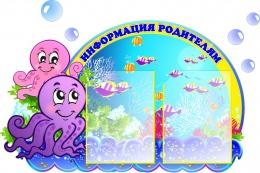 Купить Стенд Информация родителям группа Осьминожки на 2 кармана  800*500мм в России от 1755.00 ₽