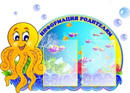 Купить Стенд Информация родителям группа Осьминожки на 2 кармана 830*510мм в России от 1807.00 ₽