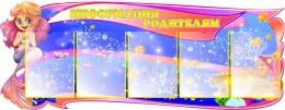 Купить Стенд Информация родителям - Русалочка на 5 карманов А4 1300*510мм в России от 2979.00 ₽