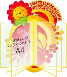 Стенд Информация родителям в жёлто-красных тонах 400*490мм