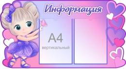 Купить Стенд Информация с девочкой-колокольчиком 840*460 мм в России от 1586.00 ₽