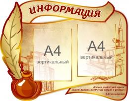 Купить Стенд Информация с пером в золотисто-бордовых тонах 740*580мм в России от 1852.00 ₽