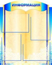 Купить Стенд Информация в бирюзово-синих и золотистых тонах 600*750 мм в России от 1981.00 ₽