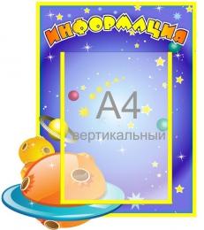 Купить Стенд Информация в группу Астронавты с карманом А4 460*410 мм в России от 776.00 ₽