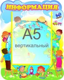 Купить Стенд Информация в группу Малыши с карманом А5 250*320 мм в России от 361.00 ₽