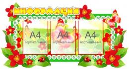 Купить Стенд Информация в группу Полянка 1140*620мм в России от 2848.00 ₽