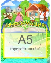 Купить Стенд Информация в группу Теремок 260*320 мм в России от 357.00 ₽