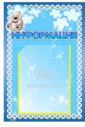 Купить Стенд Информация в группу Умка 270*390мм в России от 426.00 ₽